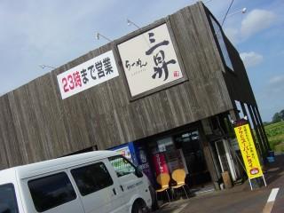 三昇1.jpg